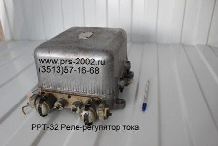 РРТ-32